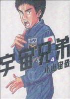 宇宙兄弟(4)(モーニングKC)(大人コミック)