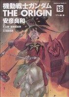 機動戦士ガンダム ジ・オリジン(18)(角川Cエース)(大人コミック)