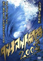 ダイナマイト関西2008(通常)(DVD)