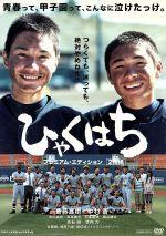 ひゃくはち プレミアム・エディション(通常)(DVD)