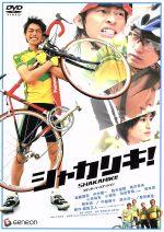 シャカリキ!スタンダード・エディション(通常)(DVD)