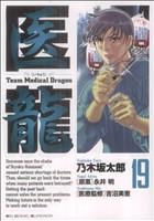 医龍 team medical dragon(19)(ビッグC)(大人コミック)