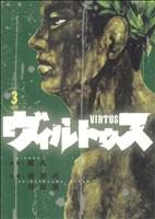 ヴィルトゥス(3)(ビッグC)(大人コミック)