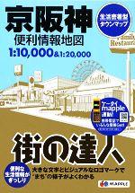 街の達人 京阪神便利情報地図(単行本)