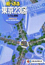 街っぷる東京23区(単行本)