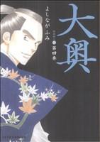 大奥(4)(ジェッツC)(大人コミック)
