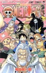 ONE PIECE 頂上戦争編(52)(ジャンプC)(少年コミック)