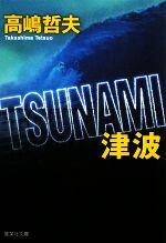 TSUNAMI 津波(集英社文庫)(文庫)