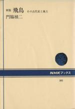 新版 飛鳥 その古代史と風土(NHKブックス305)(単行本)