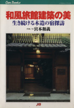 和風旅館建築の美 生き続ける木造の宿探訪(JTBキャンブックス)(単行本)