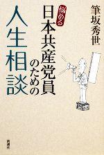 悩める日本共産党員のための人生相談(単行本)