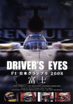 Driver's Eyes F1 日本グランプリ2008 富士(通常)(DVD)