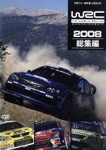 WRC 世界ラリー選手権 2008 総集編(通常)(DVD)