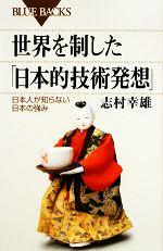 世界を制した「日本的技術発想」 日本人が知らない日本の強み(ブルーバックス)(新書)