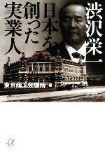 渋沢栄一 日本を創った実業人(講談社+α文庫)(文庫)