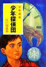 少年探偵団 少年探偵(ポプラ文庫クラシックえ2ー2)(児童書)