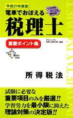 電車でおぼえる税理士 重要ポイント集 所得税法(平成21年度版)(新書)
