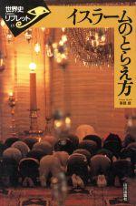 イスラームのとらえ方(世界史リブレット15)(単行本)