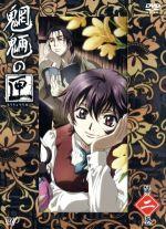 魍魎の匣 第二巻(通常)(DVD)