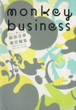 モンキービジネス 2008 vol.3.5-ナイン・ストーリーズ号(単行本)