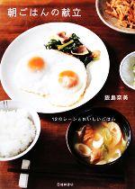 朝ごはんの献立 12のシーンとおいしいごはん(単行本)