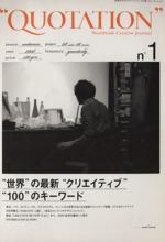 QUOTATION Worldwide Creative Journal(no.1)(単行本)