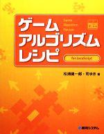 ゲームアルゴリズムレシピ for JavaScript(単行本)