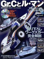 DVDブック Gr.Cとル・マン(DVD付)(単行本)