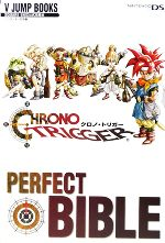CHRONO TRIGGER PERFECT BIBLE(V‐JUMP BOOKS)(単行本)
