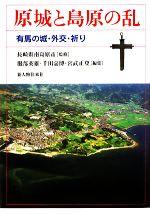 原城と島原の乱 有馬の城・外交・祈り(単行本)