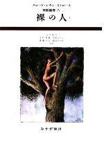神話論理-裸の人(4‐1)(単行本)