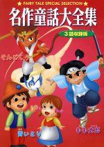 DVD 名作童話大全集 もも太郎(通常)(DVD)