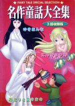 DVD 名作童話大全集 にんぎょひめ(通常)(DVD)