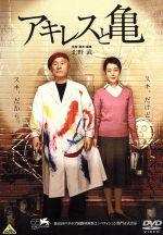 アキレスと亀(通常)(DVD)