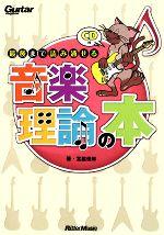 最後まで読み通せる音楽理論の本 ギター・マガジン(CD1枚付)(単行本)