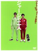 ジャージの二人(通常)(DVD)