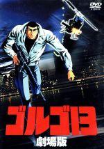 ゴルゴ13 劇場版(通常)(DVD)