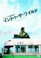 イントゥ・ザ・ワイルド(通常)(DVD)