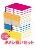 【タメシ買い】少女コミックセット(中古販売のみ) 少女コミック1巻~3巻が5タイトル15冊のセットです。-りぼん、マーガレット掲載コミックなど(少女コミック)