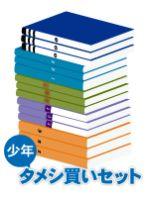 【タメシ買い】少年コミックセット(中古販売のみ) 少年コミック1巻~3巻が5タイトル15冊のセットです。-少年マガジン、少年サンデー掲載コミックなど(少年コミック)