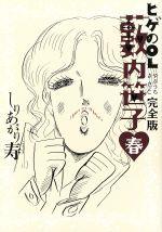 ヒゲのOL藪内笹子 完全版(文庫版)(春)ビームC文庫