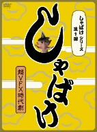 しゃばけシリーズ第一弾 しゃばけ(通常)(DVD)