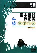 基本情報技術者 午後の集中学習(2009年版)(単行本)