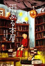 雨ふる本屋(児童書)