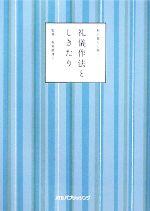 礼儀作法としきたり 和の暮らし術(2)(単行本)