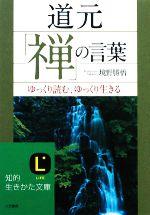 道元「禅」の言葉 ゆっくり読む、ゆっくり生きる(知的生きかた文庫)(文庫)