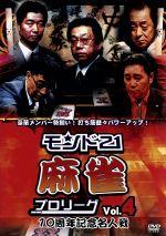 モンド21麻雀プロリーグ 10周年記念名人戦 Vol.4(通常)(DVD)