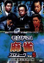 モンド21麻雀プロリーグ 10周年記念名人戦 Vol.5(通常)(DVD)