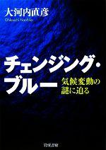 チェンジング・ブルー 気候変動の謎に迫る(単行本)