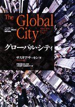 グローバル・シティ ニューヨーク・ロンドン・東京から世界を読む(単行本)